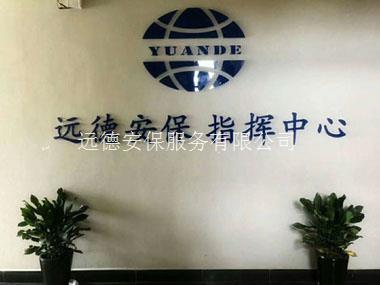 共同打赢疫情攻坚战,广州政府聘专业远德威廉希尔中文共同守护